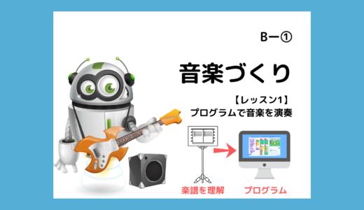 【無料公開】Scratch 3.0(スクラッチ3.0)で音楽を演奏する方法 1/2