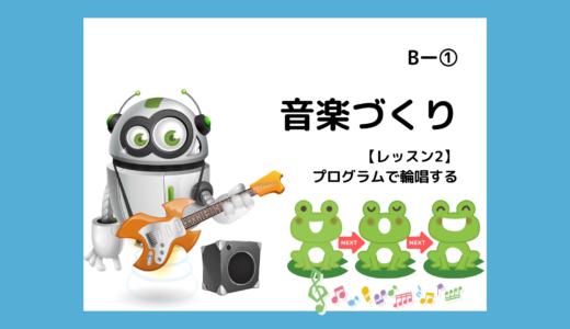 【無料公開】Scratch 3.0(スクラッチ3.0)で音楽を演奏する方法 2/2