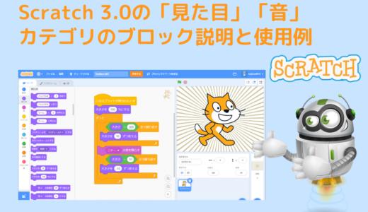 【オンライン講座】Scratch 3.0の「見た目」「音」カテゴリのブロック説明と使用例