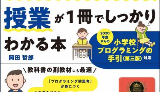 【お知らせ】書籍「小学6年生までのプログラミング授業が1冊でしっかりわかる本」を発売!