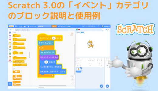 【オンライン講座】Scratch 3.0の「イベント」カテゴリのブロック説明と使用例