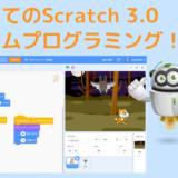 【オンライン講座】初めてのスクラッチ3.0ゲームプログラミング!