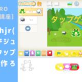 【オンライン講座】ScratchJr(スクラッチジュニア)でタップゲームを作ろう!