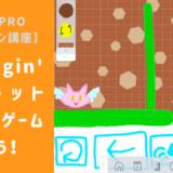 【オンライン講座】Springinでプラットフォームゲームを作ろう!