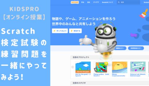 【オンライン講座】Scratch検定試験の練習問題を一緒にやってみよう!