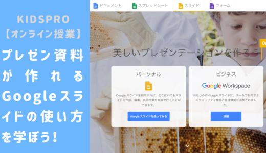 【オンライン講座】プレゼン資料が作れるGoogleスライドの使い方を学ぼう!