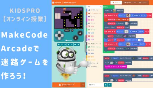 【オンライン講座】MakeCode Arcadeでパックマンのような迷路ゲームを作ろう!