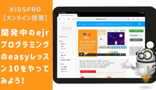 【オンライン講座】開発中のejrプログラミングでeasyレッスン10をやってみよう!