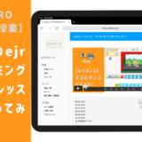 【オンライン講座】開発中のeJrプログラミングでeasyレッスン1をやってみよう!