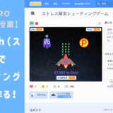 【オンライン講座】Scratch(スクラッチ)でシューティングゲームを作ろう1回目!